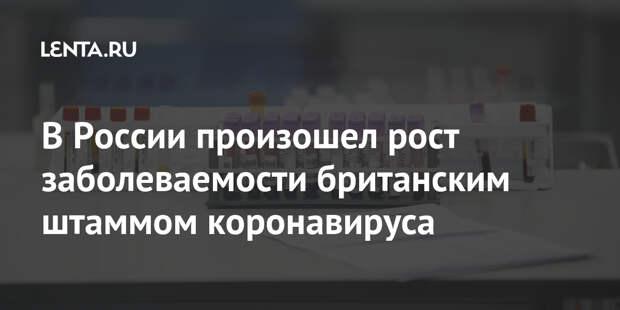 В России произошел рост заболеваемости британским штаммом коронавируса