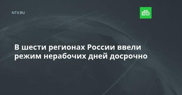 В шести регионах России ввели режим нерабочих дней досрочно