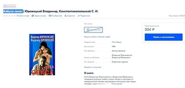 Какое литературное наследие оставят после себя российские политики путинской эпохи