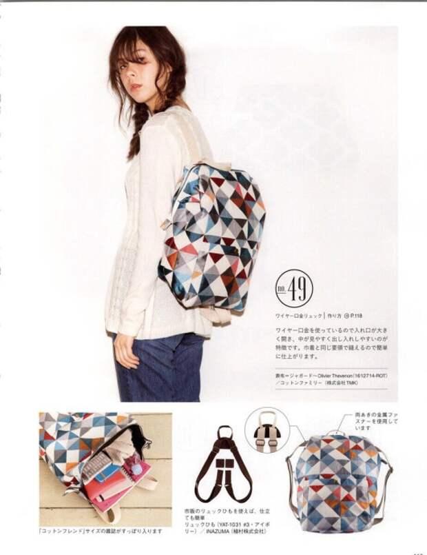 Японская выкройка рюкзака