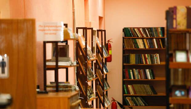 График работы подмосковных библиотек может измениться в скором времени