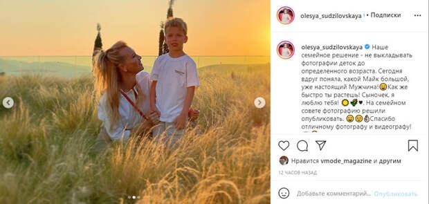 Олеся Судзиловская больше не прячет лицо младшего сына
