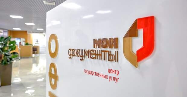 Центр госуслуг на Новотушинской привитые жители могут посетить без предварительной записи