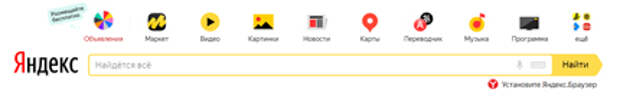 "ФАС уличила ""Яндекс"" в дискриминации сторонних сервисов"