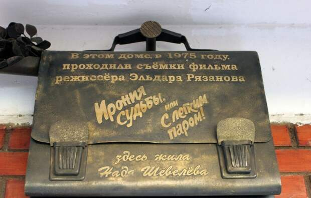 Вот где на самом деле жил Женя Лукашин из фильма «Ирония судьбы, или С легким паром!».