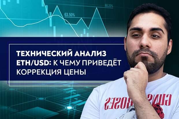 Технический анализ ETH/USD: к чему приведёт коррекция цены