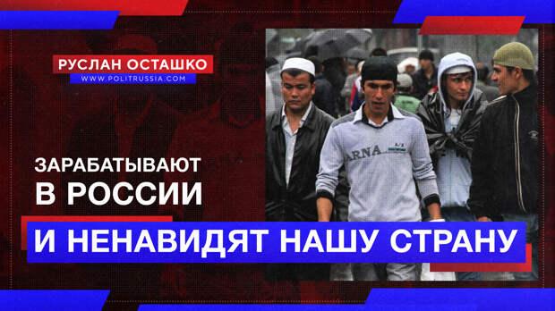 Среднеазиатские незалежники ненавидят Россию, но зарабатывают в ней
