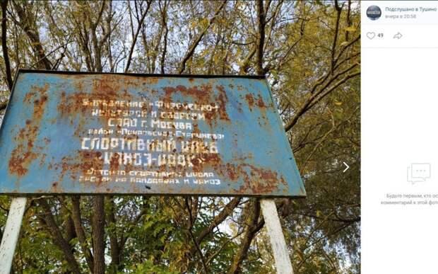 Жители Северного Тушина высказались о застройке базы «Каноэ-Каяк»