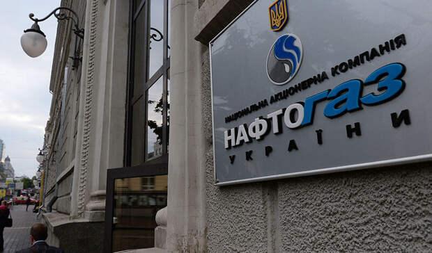 «Нафтогаз» откладывает размещение еврооблигаций
