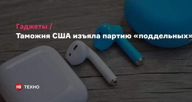 Таможня США изъяла партию «поддельных» наушников Apple. Ими оказались оригинальные OnePlus Buds
