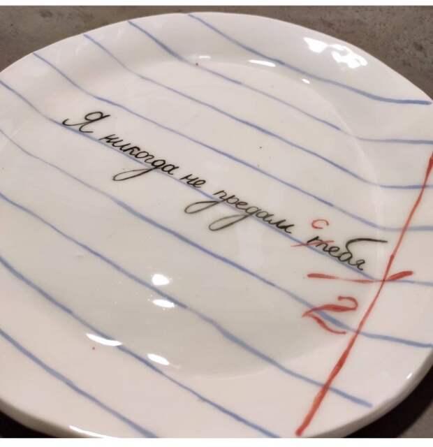 Правдивая тарелочка