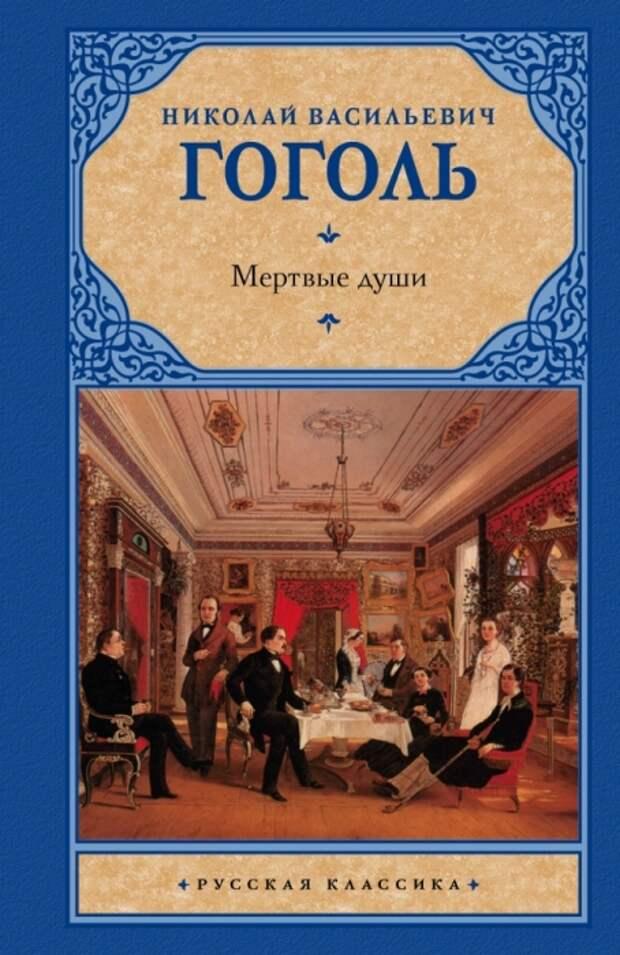 Николай Гоголь «Мёртвые души». / Фото: www.book24.ru