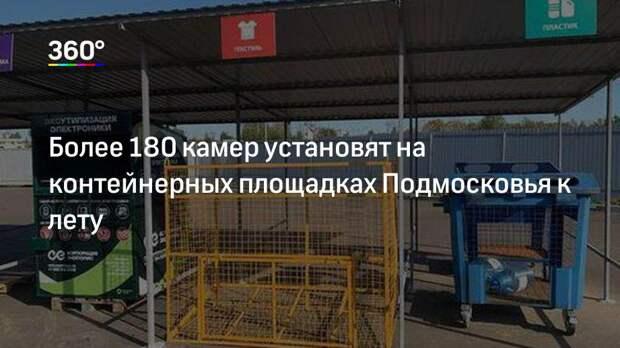 Более 180 камер установят на контейнерных площадках Подмосковья к лету