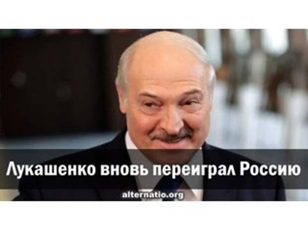 Лукашенко вновь переиграл Россию