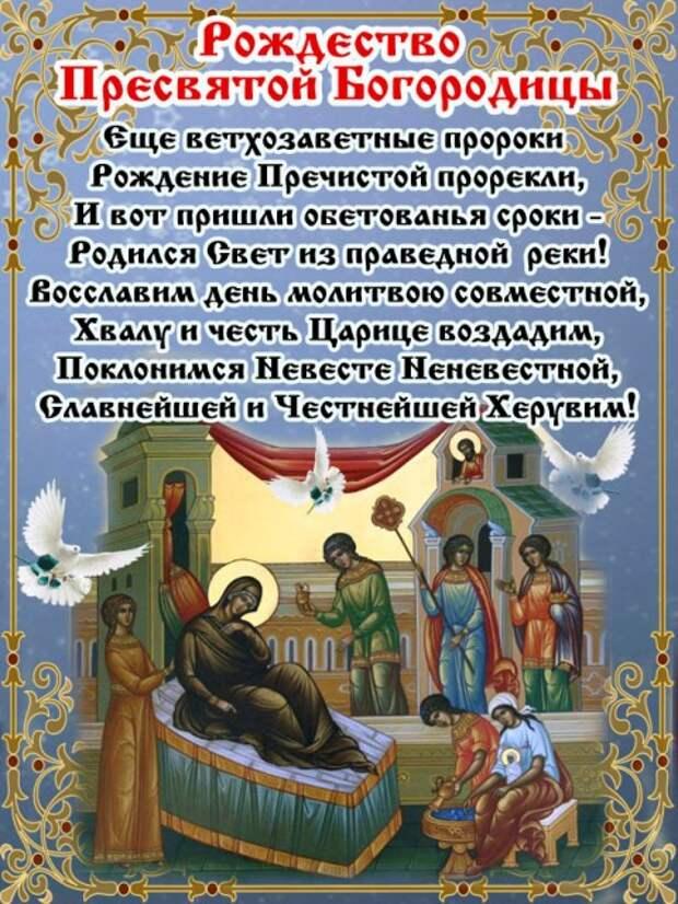 Рождество Пресвятой Владычицы нашей Богородицы и Приснодевы Марии (Заступница Небесная)