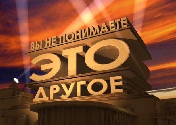 Юлия Витязева: Либерасты в шпагате - Ван Дамм и Волочкова отдыхают