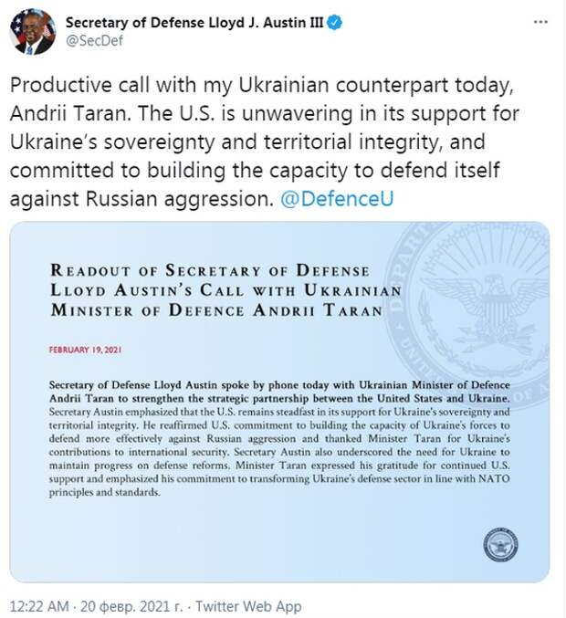 Пентагон защитит Украину от «российской агрессии»