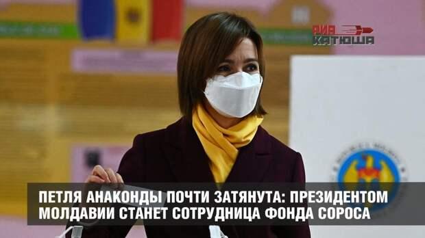 Петля Анаконды на шеи России почти затянута