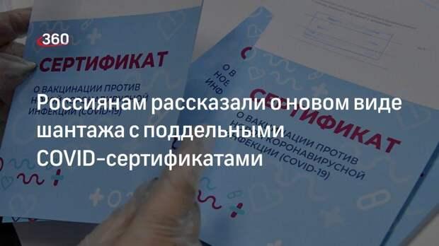 Россиянам рассказали о новом виде шантажа с поддельными COVID-сертификатами