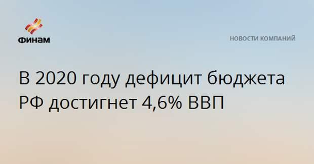 В 2020 году дефицит бюджета РФ достигнет 4,6% ВВП