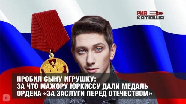Пробил сыну игрушку: за что мажору ЮрКиссу дали медаль ордена «За заслуги перед Отечеством»