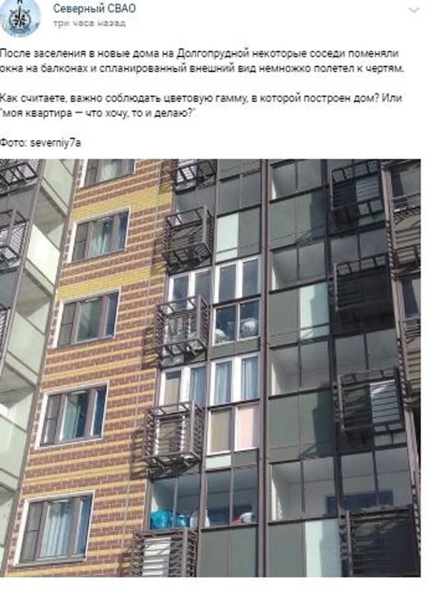Жильцы новостроек на Долгопрудной не прочь поменять внешний вид своих домов