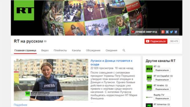 Russia Today лишился прямых трансляций на YouTube из-за Украины