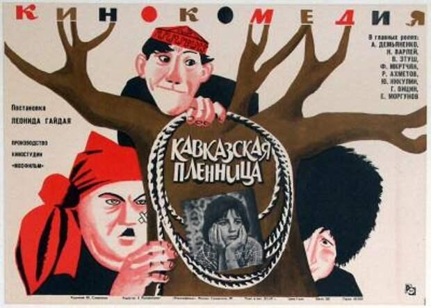 Немец посмотрел «Кавказскую пленницу» и вот его комментарий