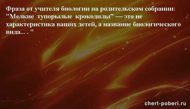 Самые смешные анекдоты ежедневная подборка chert-poberi-anekdoty-chert-poberi-anekdoty-18060412112020-6 картинка chert-poberi-anekdoty-18060412112020-6