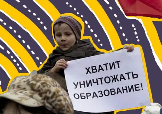 Диагноз российского образования: от чего страдают наши школы и как власти решают их проблемы