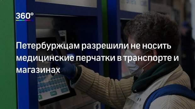 Петербуржцам разрешили не носить медицинские перчатки в транспорте и магазинах