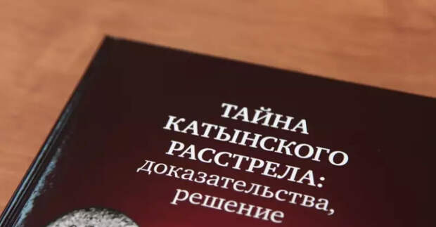 В Твери представили новую книгу профессора из США о фальсификации в Катыни