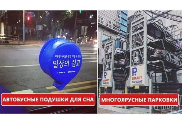 Крутые изобретения Южной Кореи, придуманные для удобства людей