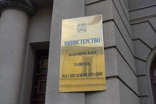 Реальные доходы россиян на 3,8% могут снизиться по ожиданиям МЭР