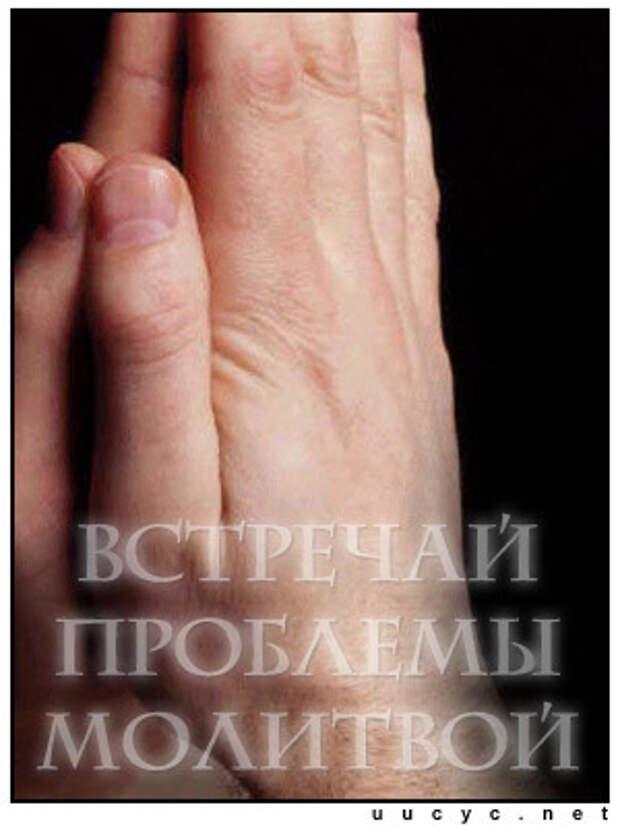 Молитва о защите от нечистой силы.
