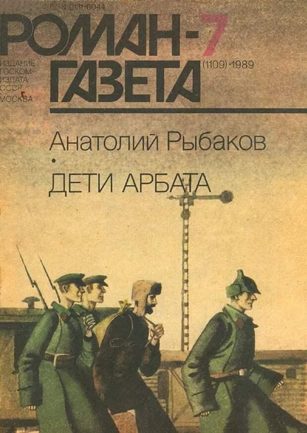 """Как Горбачев разрешил публикацию """"Детей Арбата"""""""