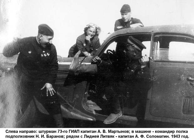 Л. В. Литвяк среди сослуживцев