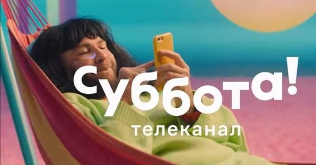 «Газпром-медиа» ищет агентство для телеканала «Суббота!»