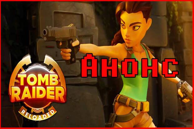 Анонс Tomb Raider Reloaded