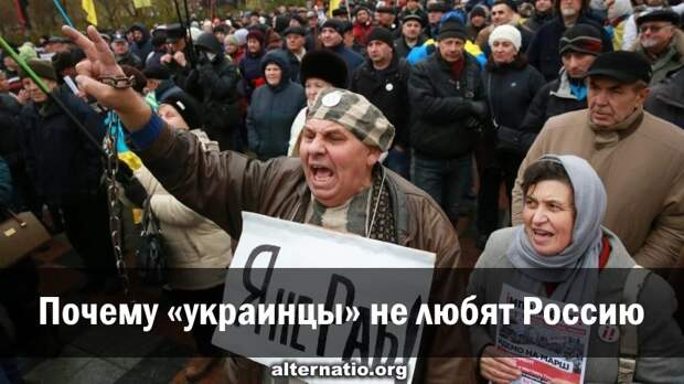 Почему «украинцы» не любят Россию