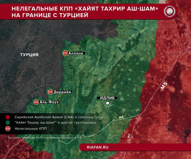Нелегальные КПП «Хайят Тахрир аш-Шам» на границе с Турцией