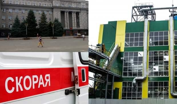 Гибель рабочего на заводе в Сорочинске и городской субботник в Оренбурге: итоги дня