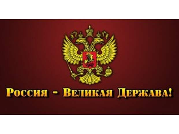 России должен весь мир. Большинство государств на планете существуют благодаря русским