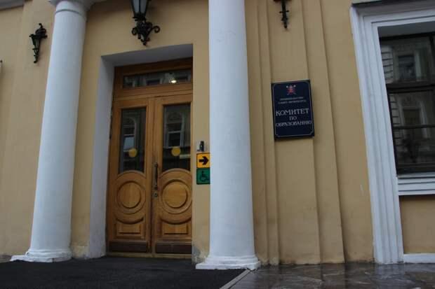 Комитет по образованию в Петербурге вконец запутался с переходом школьников на удалёнку и отказался общаться с родителями