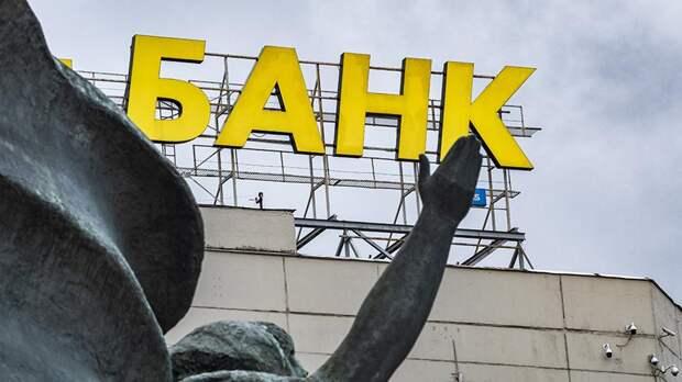 До 9% российских банков могут уйти с рынка в ближайший год