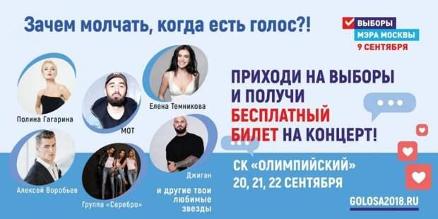 Акция «Зачем молчать, когда есть голос?!» состоится в Москве