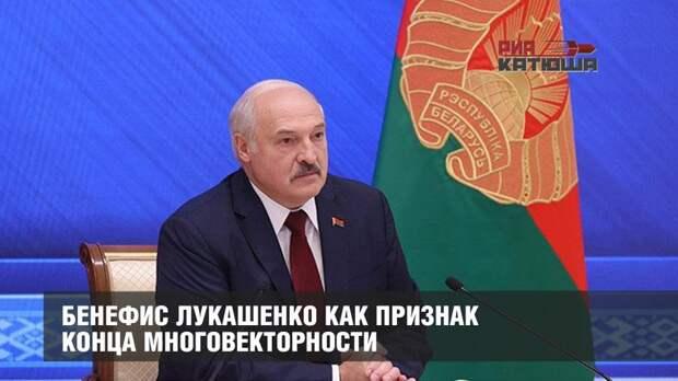 Бенефис Лукашенко как признак конца многовекторности