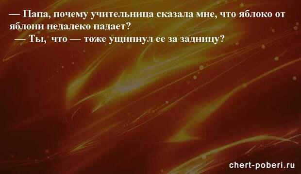 Самые смешные анекдоты ежедневная подборка chert-poberi-anekdoty-chert-poberi-anekdoty-17170329102020-8 картинка chert-poberi-anekdoty-17170329102020-8