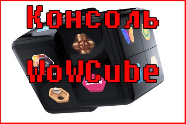 Продемонстрирована консоль WoWCube