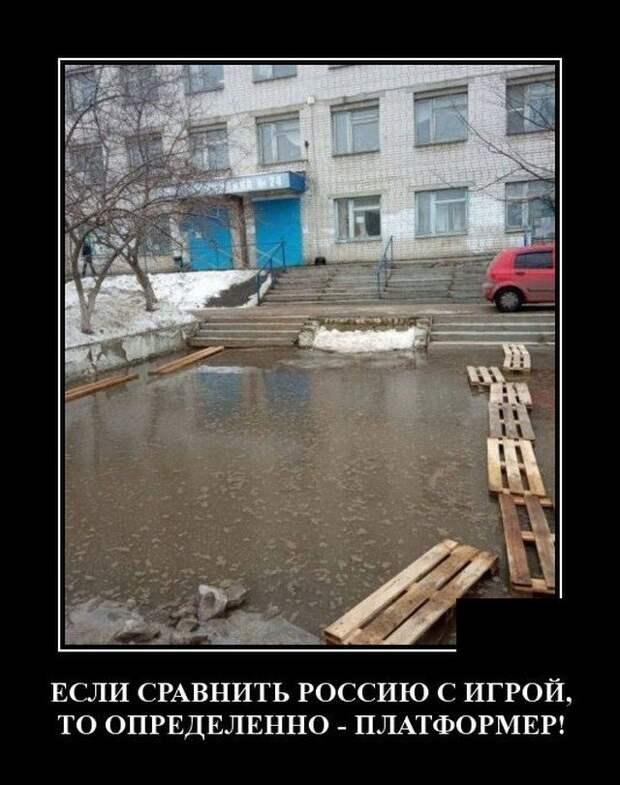 Демотиватор про Россию